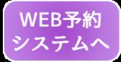 WEB予約システムへ